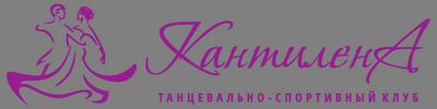 """ТСК """"Кантилена"""""""